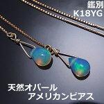 【送料無料】鑑別付K18天然オパールアメリカンピアス■2804