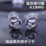 【送料無料】鑑別付K18WGダイヤデザインピアス■8520-1
