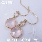 【送料無料】K18PG極上ローズクオーツフックピアス■0232
