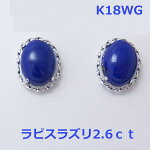 【送料無料】k18WGラピスラズリ2.6ctスタッドピアス■337