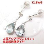 【送料無料】K18WG極上アクアマリン、ダイヤブラピアス■9217