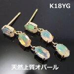 【送料無料】K18YG上質オパール3連ブラピアス■9913