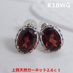 【送料無料】k18WG大粒ガーネット2.6ctスタッドピアス■IA269