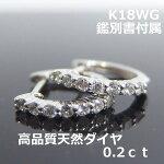 【送料無料】鑑別付きK18WGダイヤ0.2ct中折れ式フープピアス■PA5960