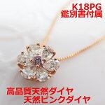 現品限りお値打ち価格!【送料無料】K18PG鑑別書付属天然ダイヤネックレスピンクダイヤフラワーモチーフ14099