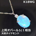 【送料無料】K18WG上質オパール、ダイヤネックレス■2714