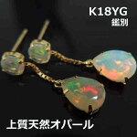 【在庫処分】【送料無料】k18鑑別付大粒オパールブラピアス■7946