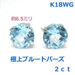 【在庫処分】【送料無料】k18PG大粒ブルートパーズ3.0ctスタッドピアス■8177