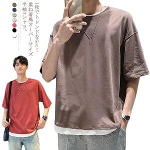送料無料 重ね着風 Tシャツ 半袖Tシャツ レイヤード メンズ ビッグサイズ オーバーサイズ ゆったり ゆるT カジュアル お兄系 アメカジ トップス カットソー 半袖