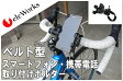 【M-ST-136】スマートフォン・携帯電話 自転車&バイク用 ベルト式 取付キット/ホルダー/スタンド/マウント(iPhone6Plus/6/5S/5/5C/4S/4・XPERIA、GALAXY、AQUOS、ARROWS対応)