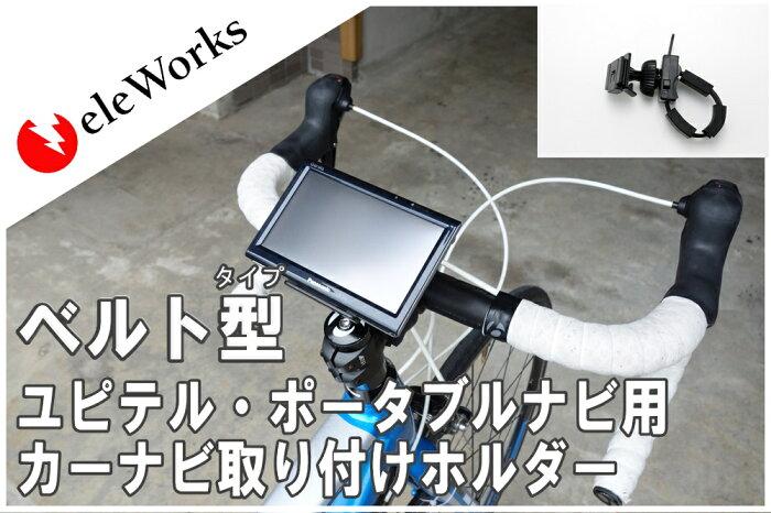 【Y-ST-116】ユピテル(YUPITERU) YERA・MOGGY・ポータブルナビ用 自転車&バイク ハンドル・ステム・フレーム ベルト式 取付キット・スタンド OP-CU80 OP-CU85 OP-CU95 代用品