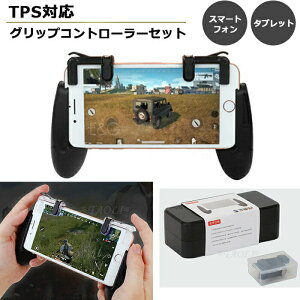 PUBG 荒野行動 ゲームパッド スマホ用ゲームコントローラー 全機種対応 左右セット グリップ iPhone android タブレット 耐久 感度 快適 高速射撃ボタン FPS TPS 持ちやすい 固定式 耐久 感度 JK