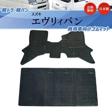 【スズキ】エヴリィバン 軽トラ・軽バン商用車向けゴムマット/ DA64V