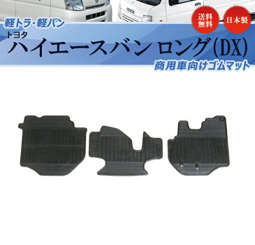 【トヨタ】ハイエースバン ロング(DX) 200系 標準ボディ/1列シート車・ジャストロー/1列シート車専用 軽トラ・軽バン商用車向けゴムマット/ RM350