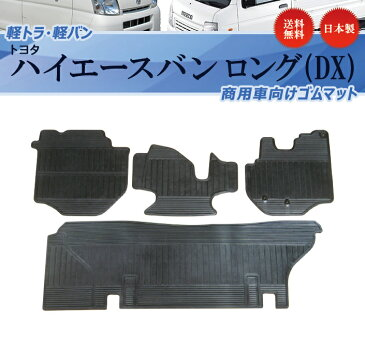 【トヨタ】ハイエースバン ロング(DX) 200系 標準ボディ/2列シート車専用 軽トラ・軽バン商用車向けゴムマット/ RM351