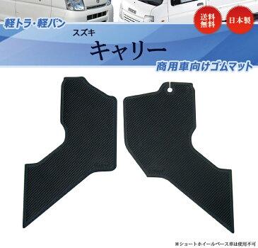 【スズキ】キャリー 軽トラ・軽バン商用車向けゴムマット/ DA63T