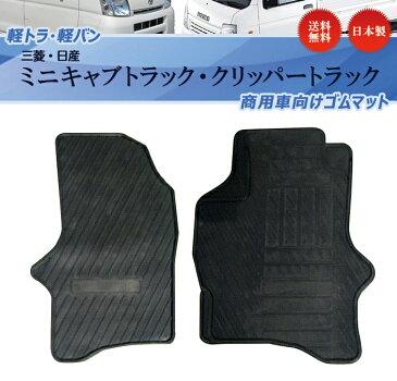 【日産】クリッパートラック 軽トラ・軽バン商用車向けゴムマット/ U71T・U72T