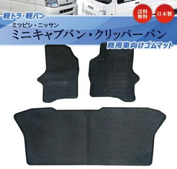 【日産】クリッパーバン 軽トラ・軽バン商用車向けゴムマット/ U71V・U72V