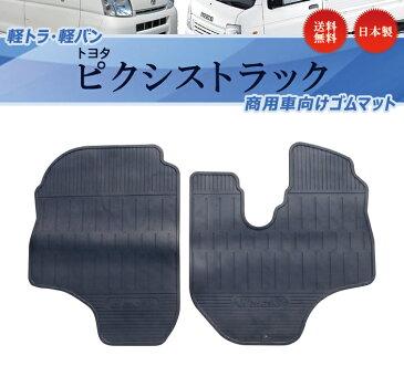 【トヨタ】ピクシストラック 軽トラ・軽バン商用車向けゴムマット/ S201U