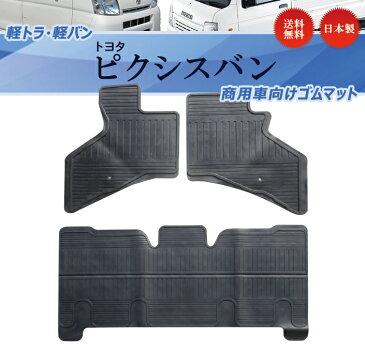 【トヨタ】ピクシスバン 軽トラ・軽バン商用車向けゴムマット/ S321M
