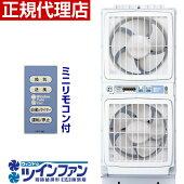 高須産業FMT-200SM【リモコン付き】ウィンドウツインファン同時給排型窓用換気扇窓用換気扇窓用扇風機扇風機送料無料