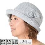 帽子 レディース ハット 春夏 UV 母の日 ギフト プレゼント 小さいサイズ Sサイズ 小さいツバ 配達日指定可能 uv UVカット 型くずれ防止 折りたたみ 紫外線 手洗い ミセス シニア フリーサイズ エリートシャポー
