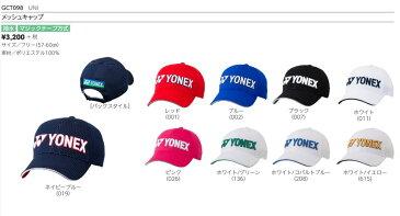 【当店で使えるクーポン配布中】6/11 1:59までスーパーセール開催中♪YONEX キャップ ヨネックス 2019年 最新モデル ユニセックス 男女兼用 帽子 日本正規品 ゴルフ テニス gct098