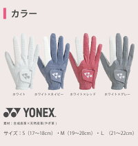 YONEXヨネックスレディースウィメンズゴルフグローブグローブ右手装着用