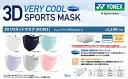 YONEX スポーツ マスク 大人用 ベリークール VERYCOOL 3D UVカット 消臭 マスク AC481 ヨネックス