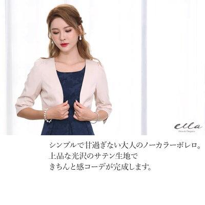cec9515497b09 ... フォーマルボレロ 謝恩会. ドレスはこちら > ドレスはこちら > ドレスはこちら >  ※お使いの環境などにより実物と色が違って見えることがございます。