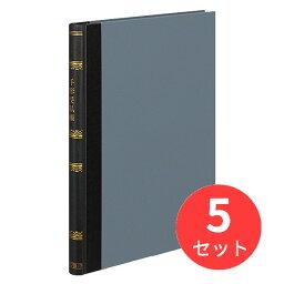 【5冊セット】コクヨ 帳簿 手形受払帳 B5 上質紙 200頁 チ-217【まとめ買い】