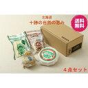 送料無料 敬老の日 チーズ ギフト北海道 チーズ工房 NEEDS 十勝の自然の恵み4点セット