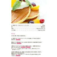 よつ葉 パンケーキミックス 450g×2個