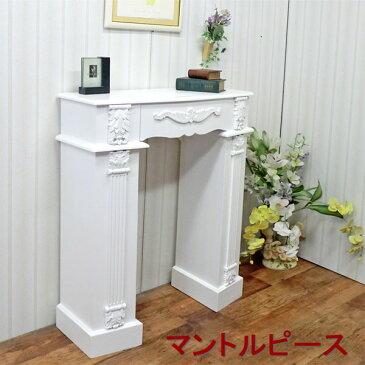 マントルピース幅80(白) アジアン家具 送料無料 完成品 引き出し付き 手彫り家具 アンティーク家具 クラシック家具 チェスト キャビネット コンソール 暖炉 アウトレット 通販 ホワイト家具 白い家具 姫系家具|