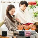 毛布 厚手ブランケット 着る毛布 ポンチョ 70×120cm...