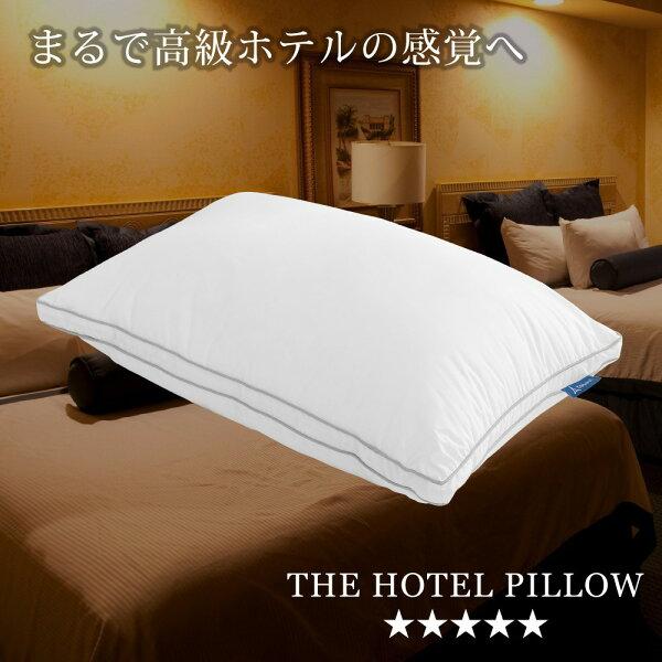 金土日 10%還元 ホテル仕様枕洗える横向きギフト首こり肩こりわた枕ウォッシャブルホテルまくら健康枕高級まくら快眠枕頸椎サポー