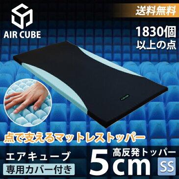 エアキューブ 高反発マットレス トッパー セミシングル 幅80cm 5cm 洗える 専用カバー付き 特殊立体凹凸構造 体圧分散 3D特殊カット 折り畳み 車中泊 持ち運び便利