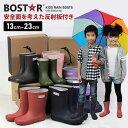 長靴 キッズ レインブーツ(BOSTAR)子供用 13cm~22cm[長靴 子ども こども 幼…