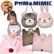 【ベビーキッズ】コンパクトブランケット(子ども用収納可能なひざ掛け・毛布)POM&MIMIE