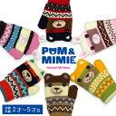 手袋 キッズ ひも付きミトン型 グローブ 6色 POM&MIMIE 子...