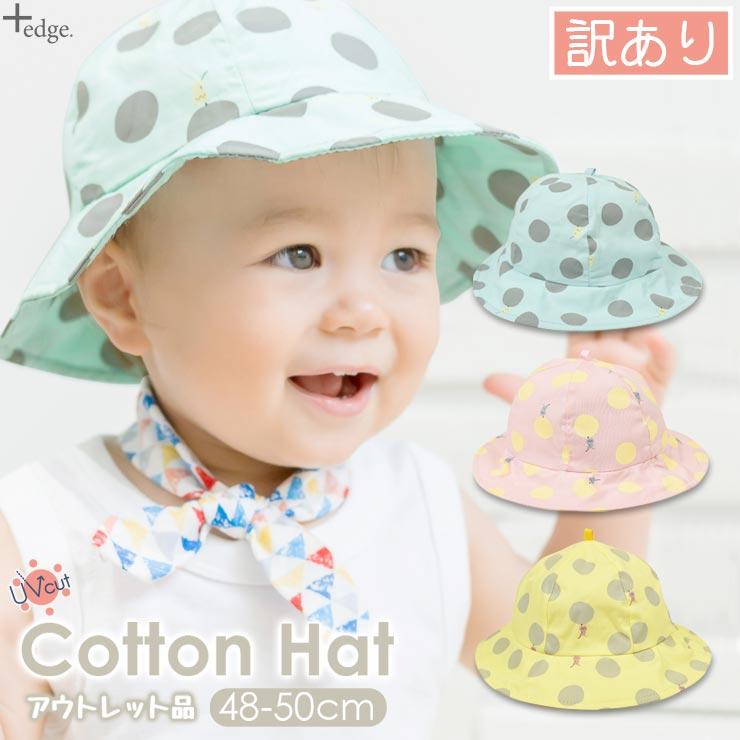 6ca0449278633e 【訳あり品】ベビー キッズ 洗えるコットンハット +edge 48cm-50cm 帽子
