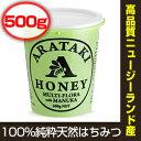 【アラタキハニー】 マルチフローラwithマヌカハニー 500g|蜂蜜|はちみつ|100%天然|ニュージーランド産|ARATAKI 10P11Sep16