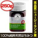 【アラタキハニー】 アラタキマヌカハニー(UMF10+) 250g|蜂蜜|はちみつ|100%天然|ニュージーランド産|ARATAKI 10P11Sep16