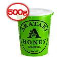 【アラタキハニー】 マヌカハニー 500g|蜂蜜|はちみつ|...