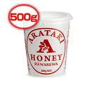 【アラタキハニー】レワレワハニー 500g|蜂蜜|はちみつ|100%天然|ニュージーランド産|ARATAKI