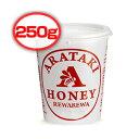 【アラタキハニー】レワレワハニー 250g|蜂蜜|はちみつ|100%天然|ニュージーランド産|ARATAKI