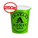 【アラタキハニー】マヌカハニー 250g|蜂蜜|はちみつ|100%天然|ニュージーランド産|ARATAKI