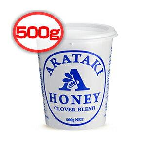 【アラタキハニー】 クローバーブレンド 500g|蜂蜜|はちみつ|100%天然|ニュージーランド産|ARATAKI