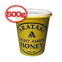 【アラタキハニー】ライトアンバーハニー 500g|蜂蜜|はちみつ|100%天然|ニュージーランド産|ARATAKI