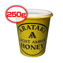 【アラタキハニー】ライトアンバーハニー 250g|蜂蜜|はちみつ|100%天然|ニュージーランド産|ARATAKI